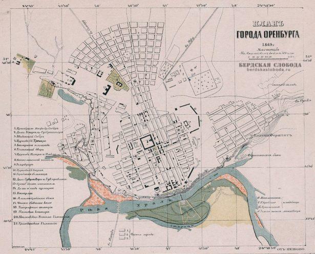 План города Оренбурга, 1869 год.