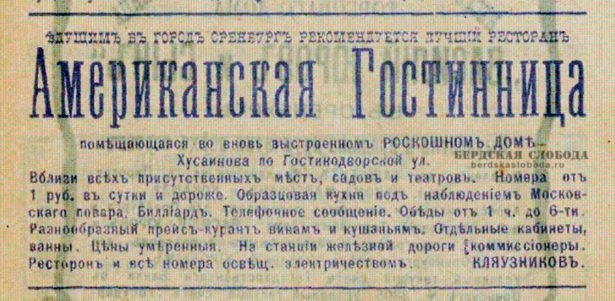 Реклама Американской гостиницы в Оренбурге, 1908 год