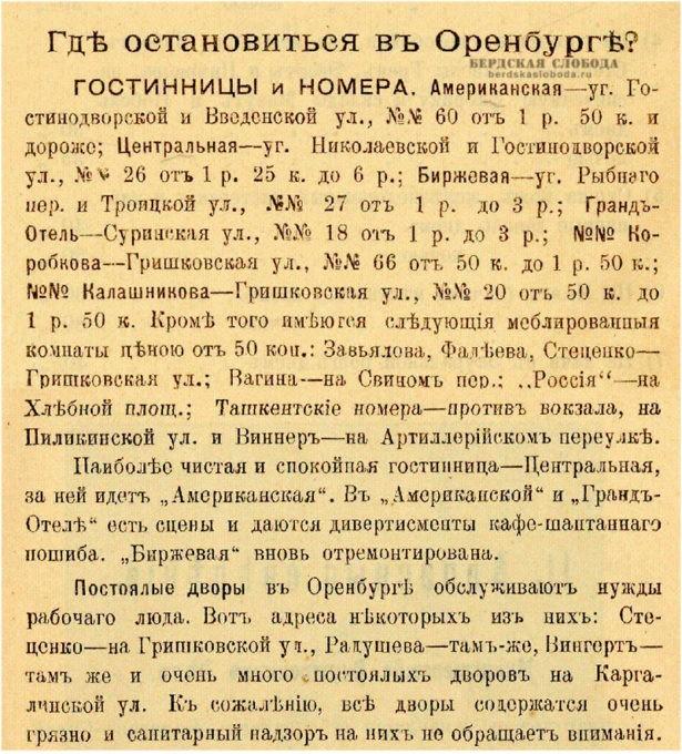 В 1908 году в «Путеводителе-справочнике по Оренбургу и Ташкентской железной дороге…» Бодрова-Повираева была размещена информация о стоимости и качестве гостиничных фондов города.