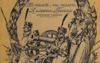 Юдин М.Л.: Оренбуржцы в войнах 1812 — 1814