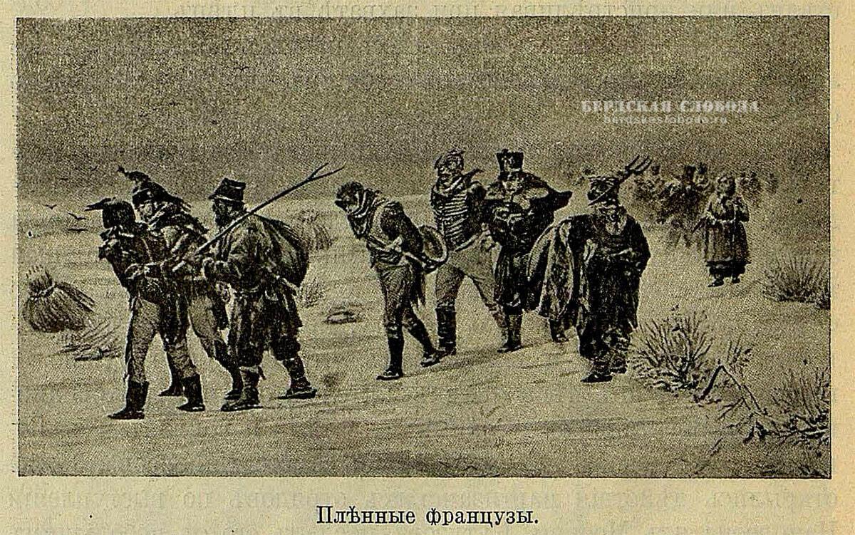 И. Прянишников. Французы в 1812 году, плененные ополченцами.