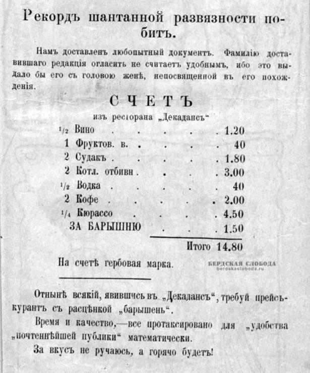 """Сатирический журнал """"Пыль"""" в 1909 году опубликовал заметку """"Рекорд шантанной развязности побит"""", где сообщалось, что в ресторанный счет в """"Декадансе"""" включают и """"барышень"""" легкого поведения."""