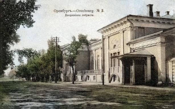 Здание Общественного (Дворянского) собрания в Оренбурге