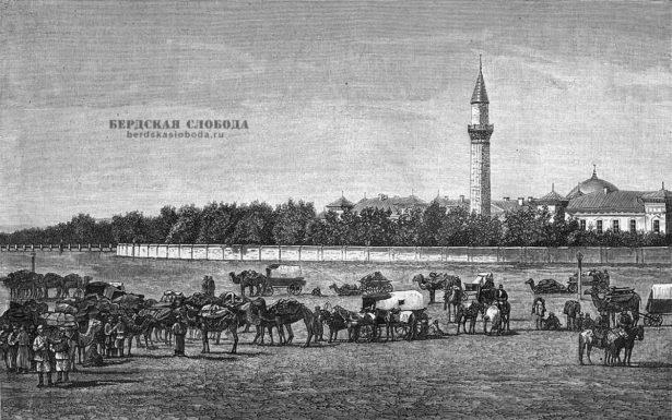 Оренбург — Караван-Сарай. Рисовал с натуры Ф. Кондопуло.