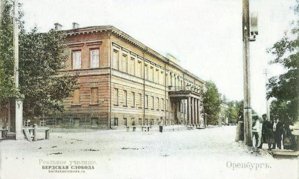 Реальное училище, Оренбург