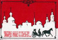 Виктор Дорофеев: Улица вела к храму