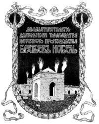 Двадцатипятилетие деятельности товарищества Нефтяного производства братьев Нобель 1879 - 1904