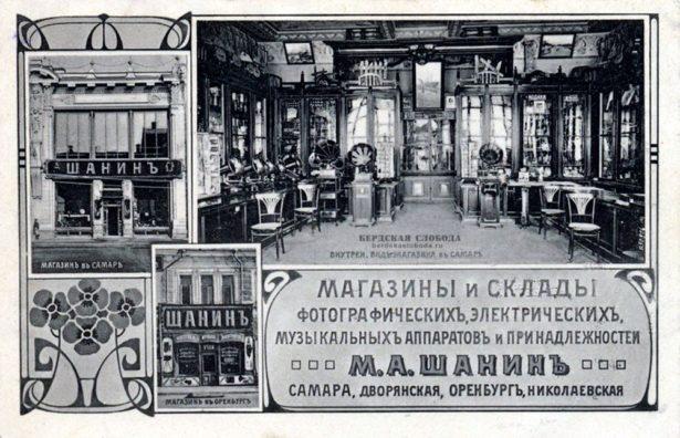 Склады и магазины купца Шанина в Самаре и Оренбурге