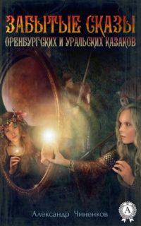 Александр Чиненков: Забытые сказы оренбургских и уральских казаков