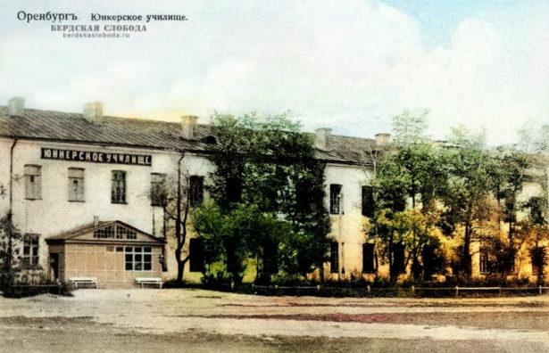 Юнкерское казачье училище, Оренбург