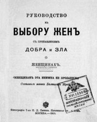 1916: Руководство к выбору жен
