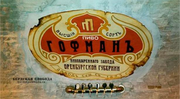 Созданная полтора века назад торговая марка «Гофман» до сих пор является достопримечательностью Оренбурга.