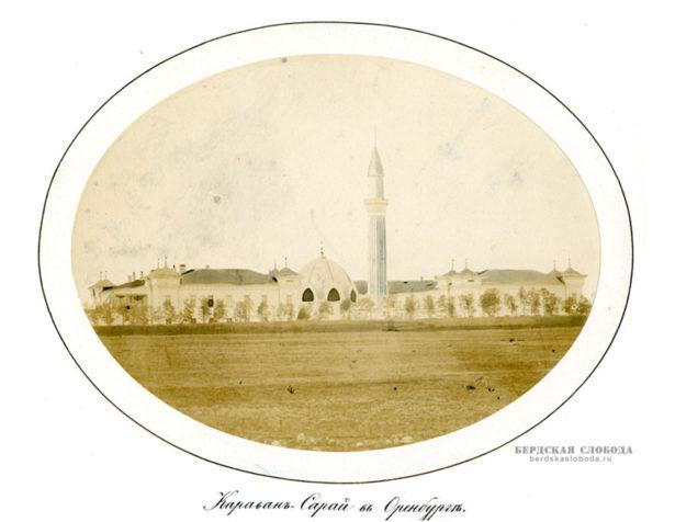 Караван-Cарай в Оренбурге, 1858 год, А.С. Муренко. Фотоархив ИИМК