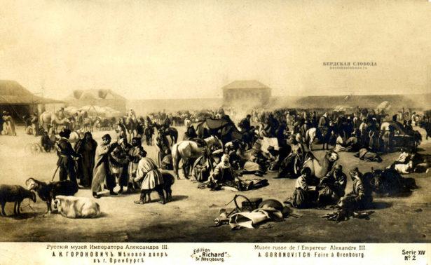 """Горонович А.Н. (1818-1867), """"Меновой двор в Оренбурге"""", 1860 год"""