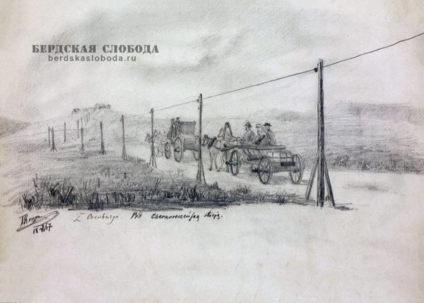 Тадеуша Корзона (1839-1918). Путь из Оренбурга к Чернореченской станции, 18.07.1867
