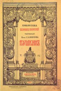 Библиотека великих писателей: Пушкин, 1907-1915 год