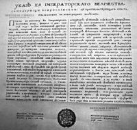 Указ от Ее Императорского Величества Самодержицы Всероссийской, 1736