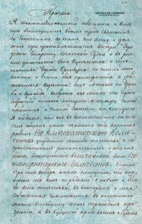 Присяга 1826 года