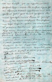 Присяга выборщиков на должности городского управления, Оренбург, 1826 год