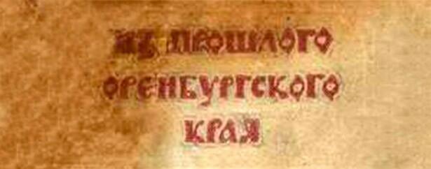 """Взгляд на историю Оренбургского края сквозь призму марксизма-ленинизма, описанный в книге В. Пистоленко """"Из прошлого Оренбургского края"""", изданной в 1939 году."""