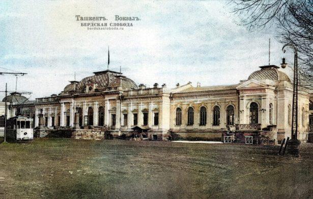 Ташкентский вокзал. Начало XX века