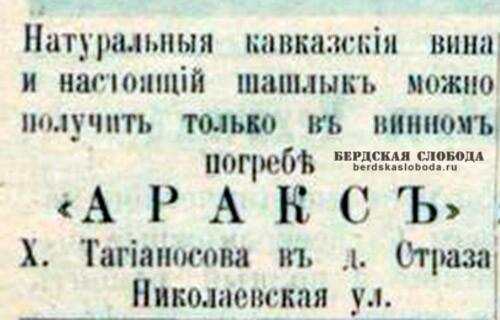 """Реклама винного погреба """"Аракс"""",сатирический журнал """"Пыль"""" в 1909 год"""