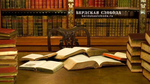 """Сетевая библиотека """"Бердская слобода"""""""