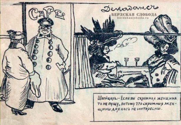 """Сатирический журнал """"Пыль"""" в 1909 год"""