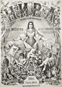 Иллюстрированный журнал Нива (1870-1918)