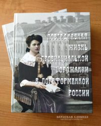 Повседневная жизнь провинциальной горожанки в пореформенной России