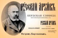 Русский архив. Историко-литературный сборник (1863-1917)