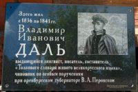 В Оренбурге открыли памятную доску Владимиру Далю