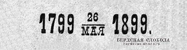 В 1899 году, в России широко праздновали 100 летний юбилей великого поэта А.С. Пушкина. В Оренбургской губернии празднества длились 6 дней - с 25 по 30 мая