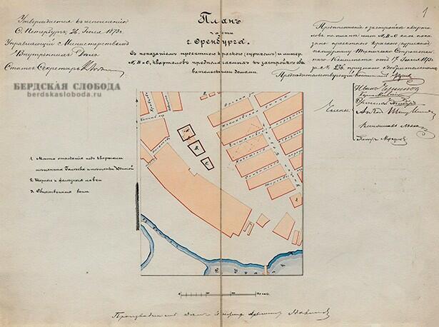 План части Оренбурга с показанием краскою (суриком) и литр. А, В и С, кварталов предполагаемых к застройке обывательскими домами от 17 июля 1873 год