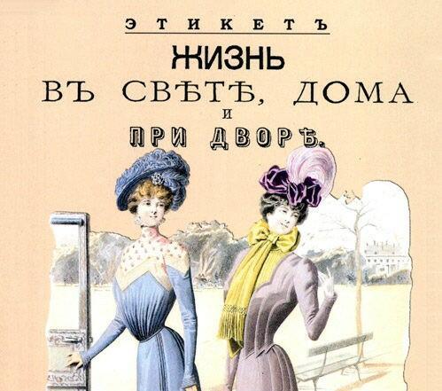 """Книга """"Жизнь в свете дома и при дворе"""", изданная в 1890 году в Санкт-Петербурге, содержит правила этикета, предназначенные для высших слоев общества конца XIX века."""