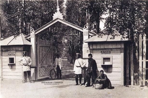 Вход в Тополевый сад, Оренбург