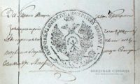 О даче в Оренбургской губернии и его уезда подгородней Бердской слободы, 1836