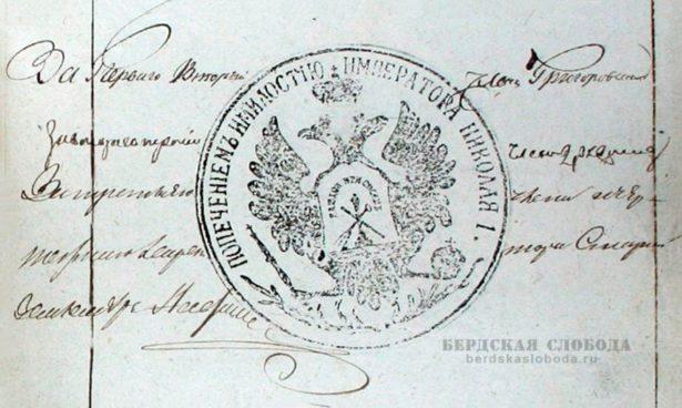 О даче в Оренбургской губернии и его уезда подгородней Бердской слободы, 1836 1