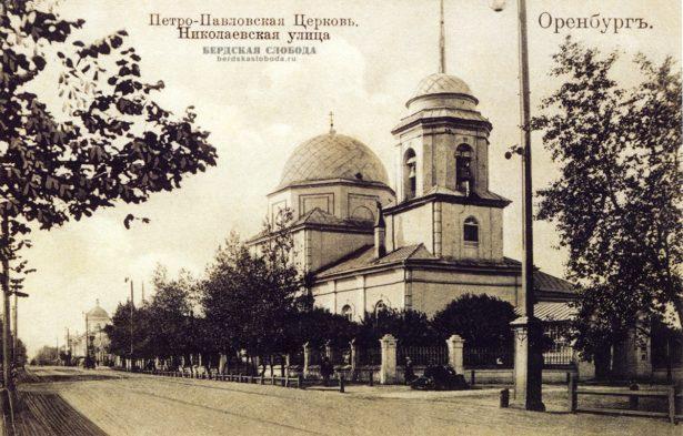 Петро-Павловская церковь на Николаевской улице в Оренбурге