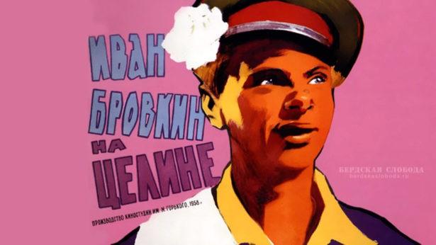 """Постер фильма """"Иван Бровкина на целине"""""""