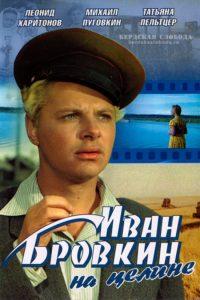 Спустя три года, летом 1958 года в Оренбуржье проходили съемки фильма «Иван Бровкин на целине», продолжения истории о полюбившемся герое.