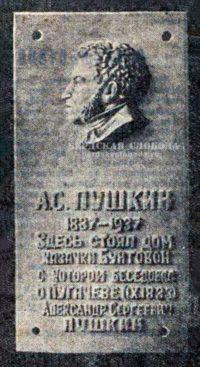 13 февраля 1937 года в (на) Бердах, на месте, где находился дом казачки Бунтовой, которую осенью 1833 года посетил поэт была повещена мемориальная доска