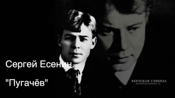 Взяв в качестве сюжета пьесы Пугачев исторический факт, Есенин перенес его в послереволюционные условия, заполнив монологи героев характерными для первых советских лет авторскими переживаниями, ассоциациями и оценками