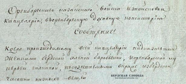 """Библиотека """"Бердская слобода"""" пополнилась архивным документом """"О краже вещей в Бердской часовне"""", датированное 1812 годом."""