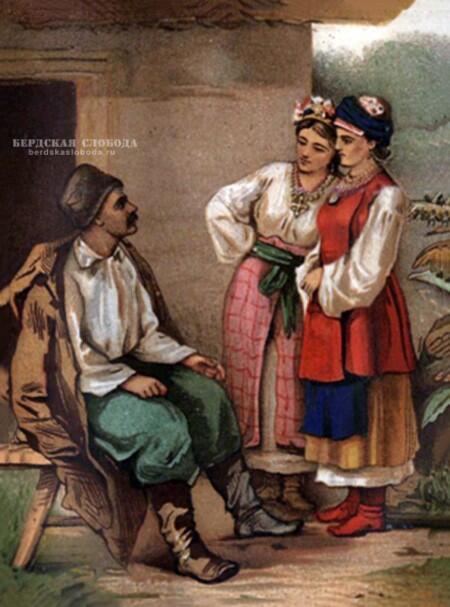 Малоросы, Иллюстрированная энциклопедия народов России. СПб., 1877