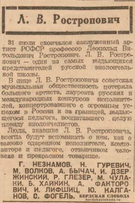 """Некролог Леопольду Витольдовичу Ростроповичу. """"Чкаловская коммуна"""", 2 августа 1942 года"""