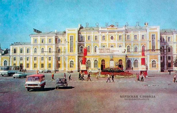 Железнодорожный вокзал Оренбурга, фото А. Топуза, Центральное рекламно-информационное издательство Турист, Москва, 1979 год