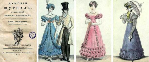Дамский журнал 1823-1833