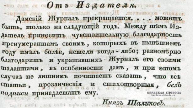 Дамский журнал, ноябрь 1833 год