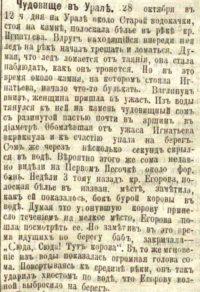Чудовище в Урале